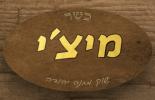 מחנה יהודה